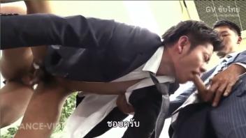 เอวีซับไทย เย็ดแลกงาน เย็ดเกย์ญี่ปุ่น เย็ดหนุ่มออฟฟิต เกย์xxx