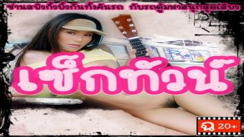 เสียว เย็ดหลายรอบ เย็ดหญิงไทย เย็ดมั่ว เย็ดน้ำแตก